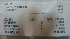 磯丸水産株主優待とジェフグルメカード