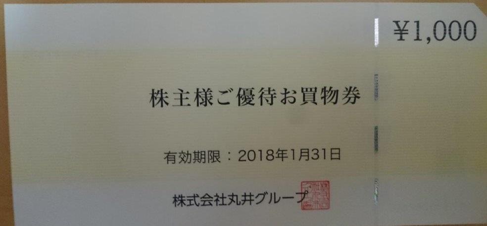 丸井 株主優待 お買物券